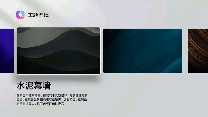 小米电视「主题壁纸」功能上线,支持随心更换主界面 - 热点资讯 家电百科 第7张