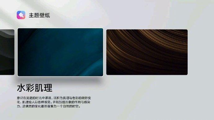 小米电视「主题壁纸」功能上线,支持随心更换主界面 - 热点资讯 家电百科 第8张