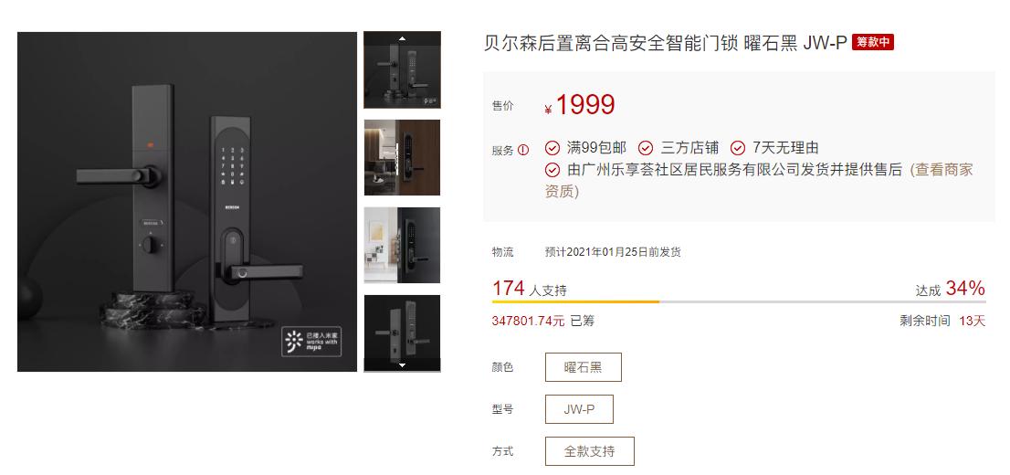 小米有品众筹指纹锁:核心部件在门内,杜绝干扰撬锁,1999元 - 热点资讯 值得买吗 第3张