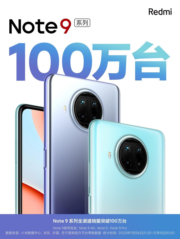 Redmi Note 9系列销量13天破百万 明星爆款实至名归 - 热点资讯 家电百科 第1张