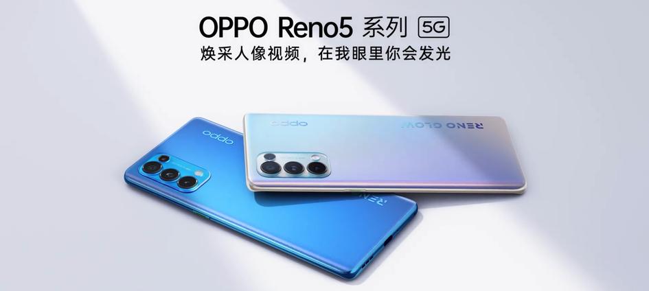 美颜不再千篇一律,OPPO Reno5 系列打造千人千美焕采美颜 - 热点资讯 值得买吗 第1张