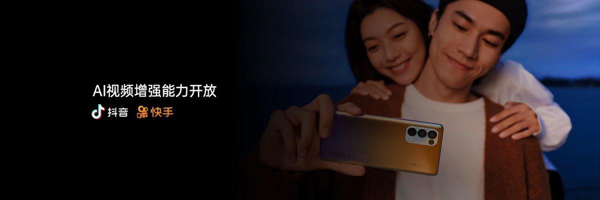 OPPO Reno5 全系搭载 AI 视频增强:不惧抖动,夜拍更美 - 热点资讯 每日推荐 第5张
