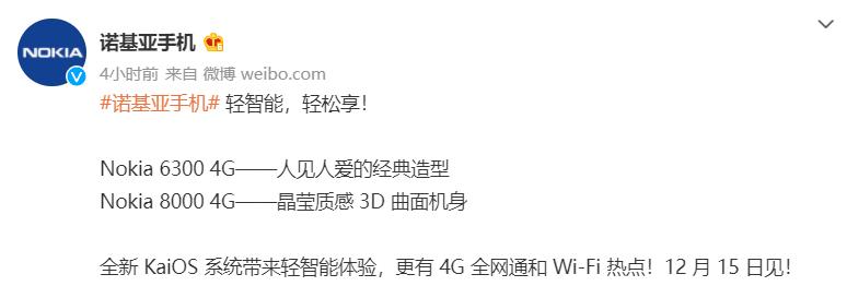 诺基亚官宣两款4G功能机,搭载KaiOS,12月15日见 - 热点资讯 家电百科 第1张