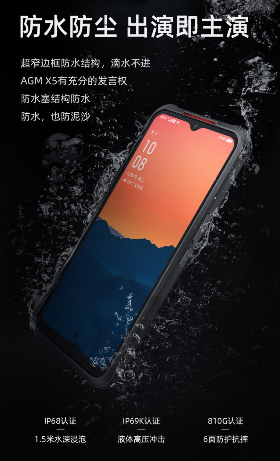 支持 IP69K 防护,AGM X5 户外三防 5G 手机正式发布 - 热点资讯 每日推荐 第2张