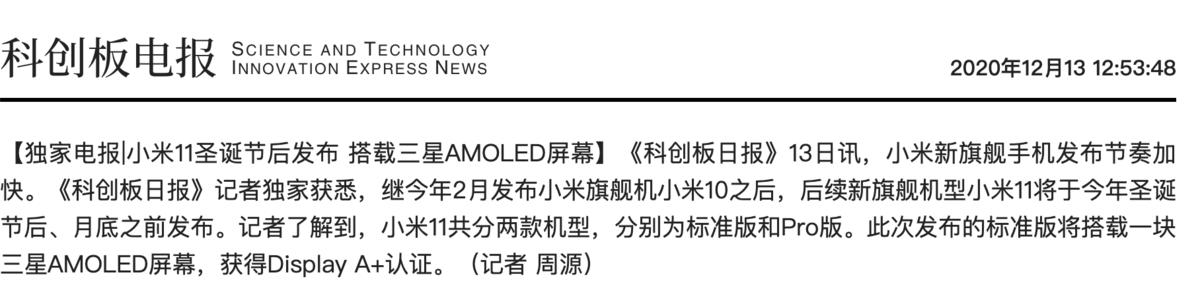 小米11发布时间曝光!不过有人似乎已经用上了 - 热点资讯 每日推荐 第2张