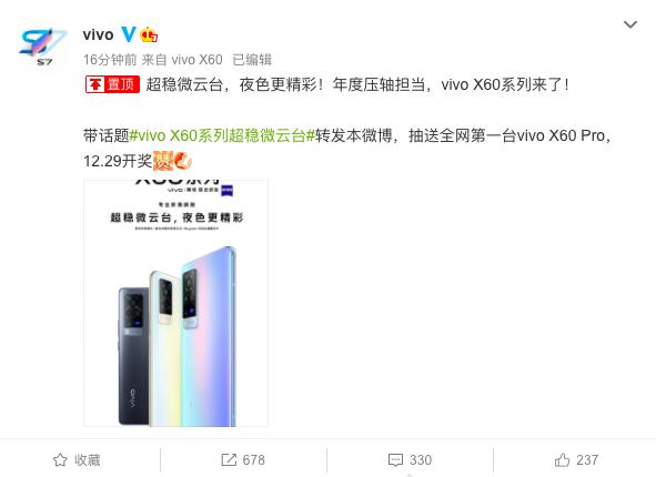 超稳微云台加持,vivo下一代X旗舰机型X60正式宣布 - 热点资讯 每日推荐 第1张