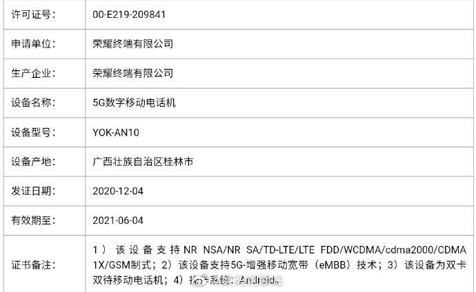 小米,vivo,华为藏大招,12 月居然还有这些新机发布 - 热点资讯 每日推荐 第16张