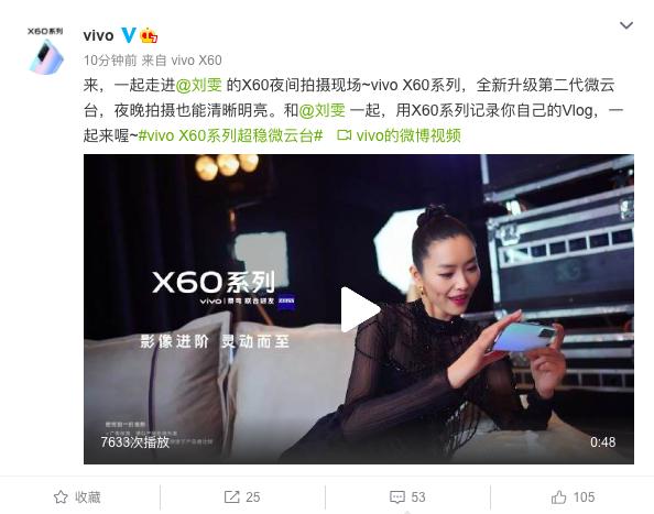 又见大表姐,vivo X60系列刘雯惊艳样张曝光 - 热点资讯 家电百科 第1张