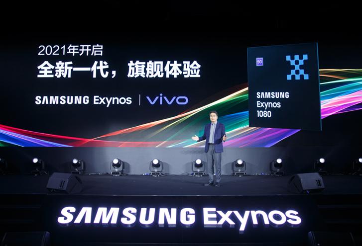 vivo X60系列即将首发5nm旗舰级Exynos 1080芯片 - 热点资讯 每日推荐 第2张