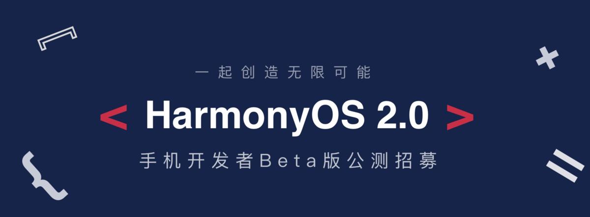 快了!消息称华为P50将搭载鸿蒙OS,明年第一季度登场 - 热点资讯 每日推荐 第1张