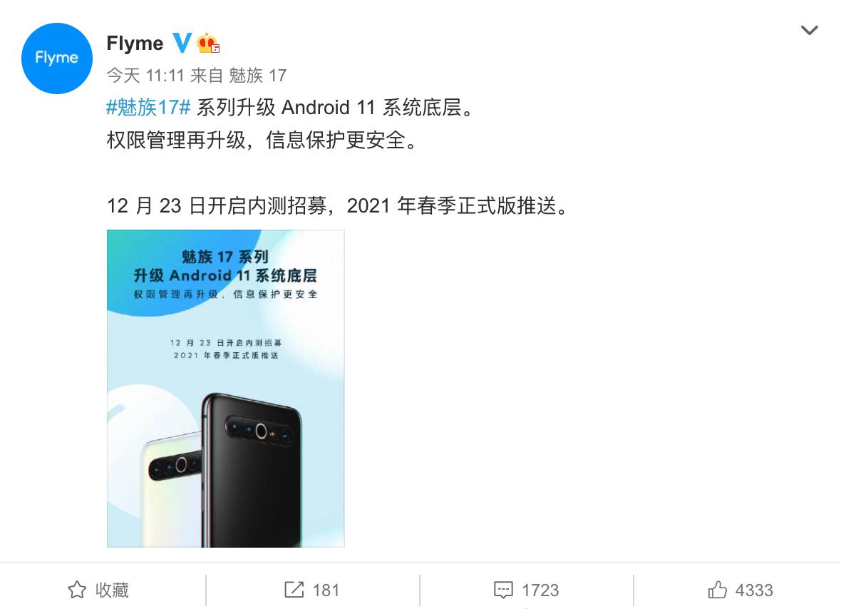 Flyme安卓11来了!12月23日开启,魅族17系列独享 - 热点资讯 每日推荐 第1张