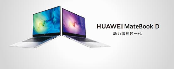 售价4999起,华为MateBook D系列新品国内发布 - 热点资讯 每日推荐 第1张