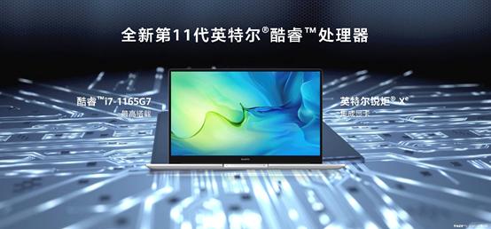 售价4999起,华为MateBook D系列新品国内发布 - 热点资讯 每日推荐 第2张