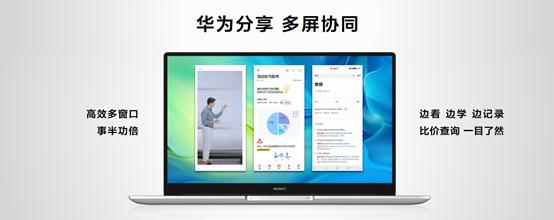 售价4999起,华为MateBook D系列新品国内发布 - 热点资讯 每日推荐 第4张