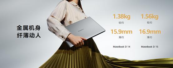 售价4999起,华为MateBook D系列新品国内发布 - 热点资讯 每日推荐 第5张