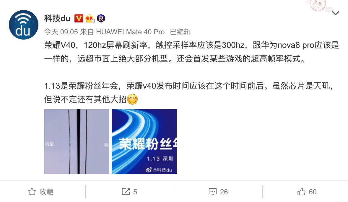 触控采样率达到300Hz?消息称荣耀V40将于1月中旬发布 - 热点资讯 每日推荐 第1张