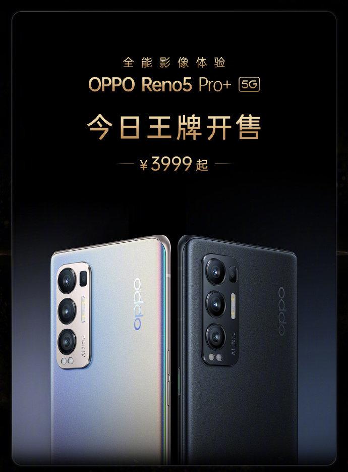 旗舰性能+定制影像,新年换机首选 OPPO Reno5 Pro+ - 热点资讯 每日推荐 第1张