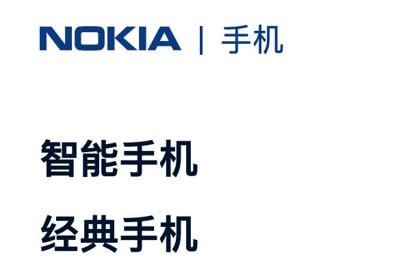 闷声发大财的诺基亚,就靠这种手机拿下销量第一 - 热点资讯 每日推荐 第4张