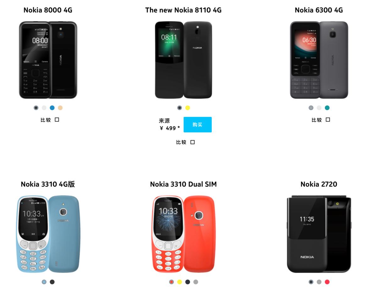 闷声发大财的诺基亚,就靠这种手机拿下销量第一 - 热点资讯 每日推荐 第5张
