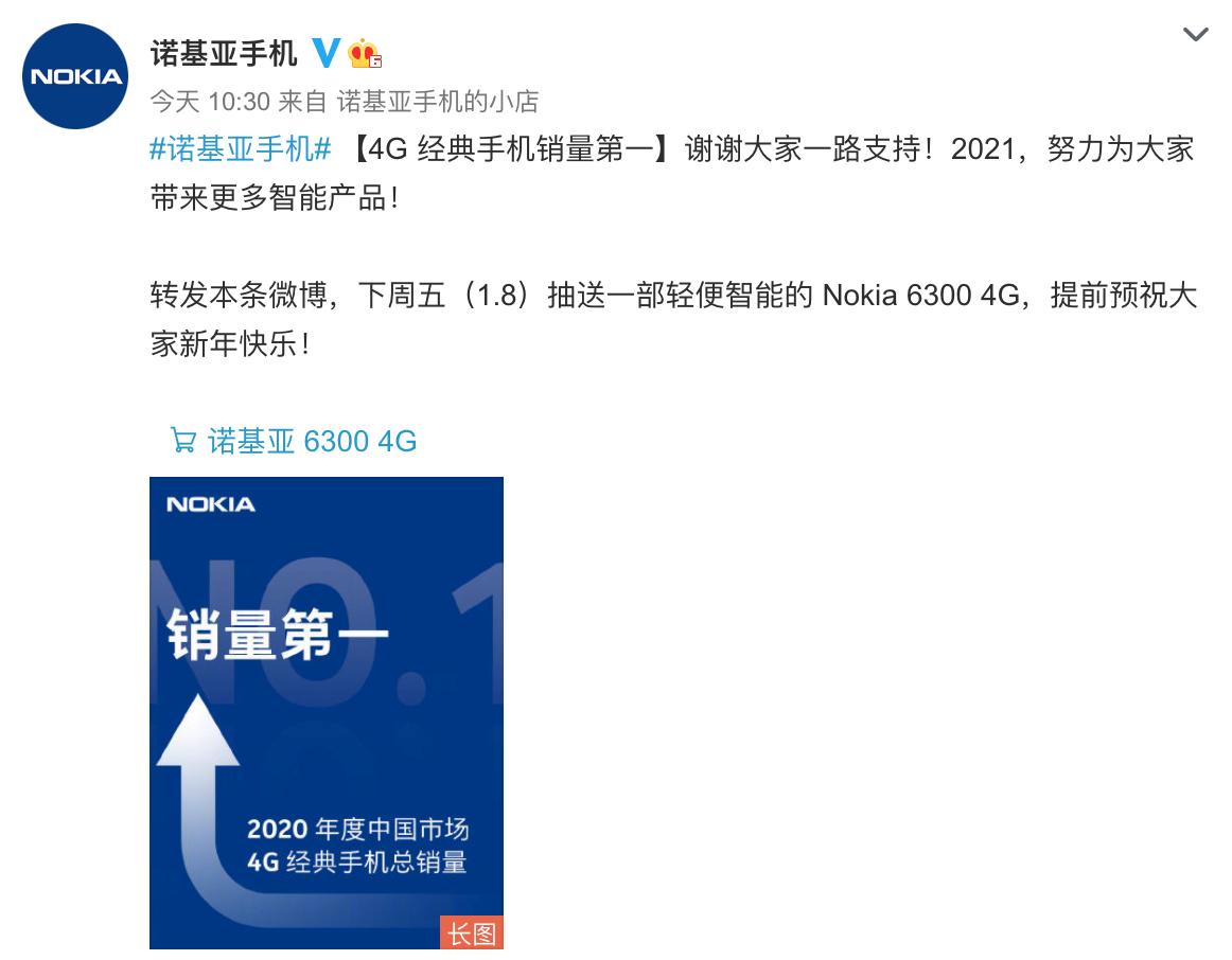 诺基亚发布年度战报,4G 经典手机总销量排名第一 - 热点资讯 每日推荐 第1张