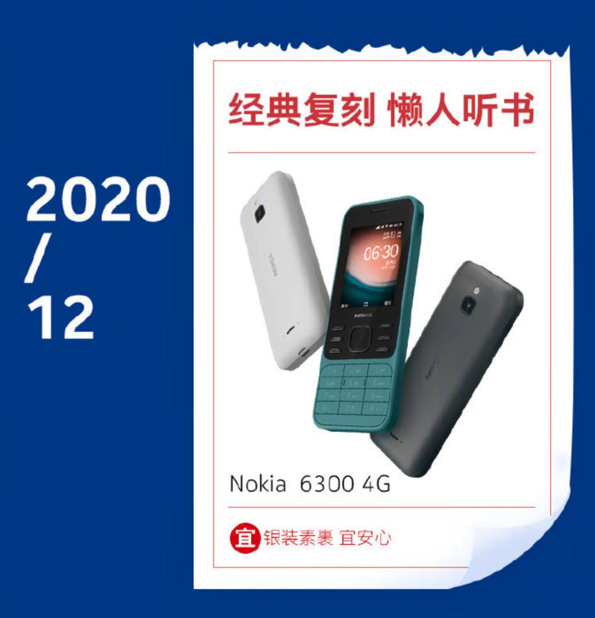 闷声发大财的诺基亚,就靠这种手机拿下销量第一 - 热点资讯 每日推荐 第3张