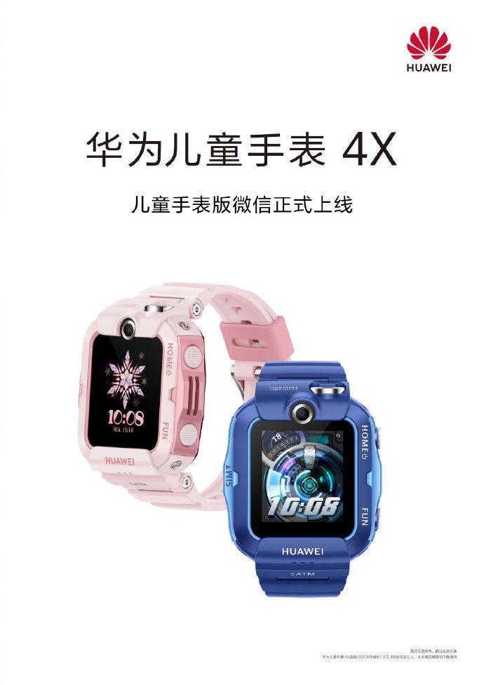 华为儿童手表 4X功能更新,儿童版微信上线 - 热点资讯 每日推荐 第1张