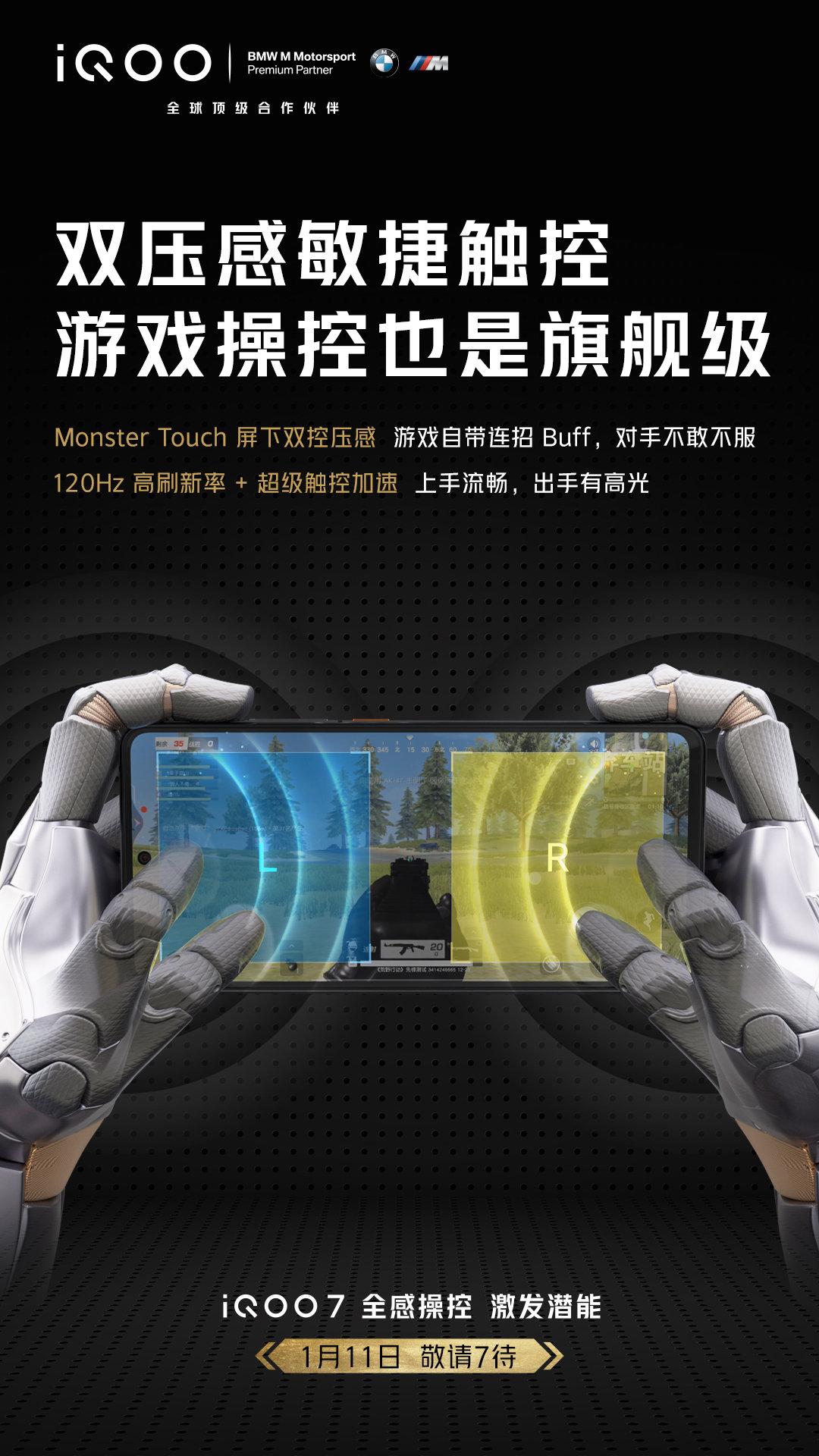 iQOO 7 操控升级:双压感灵敏触控 + 120Hz 刷新率 - 热点资讯 每日推荐 第2张