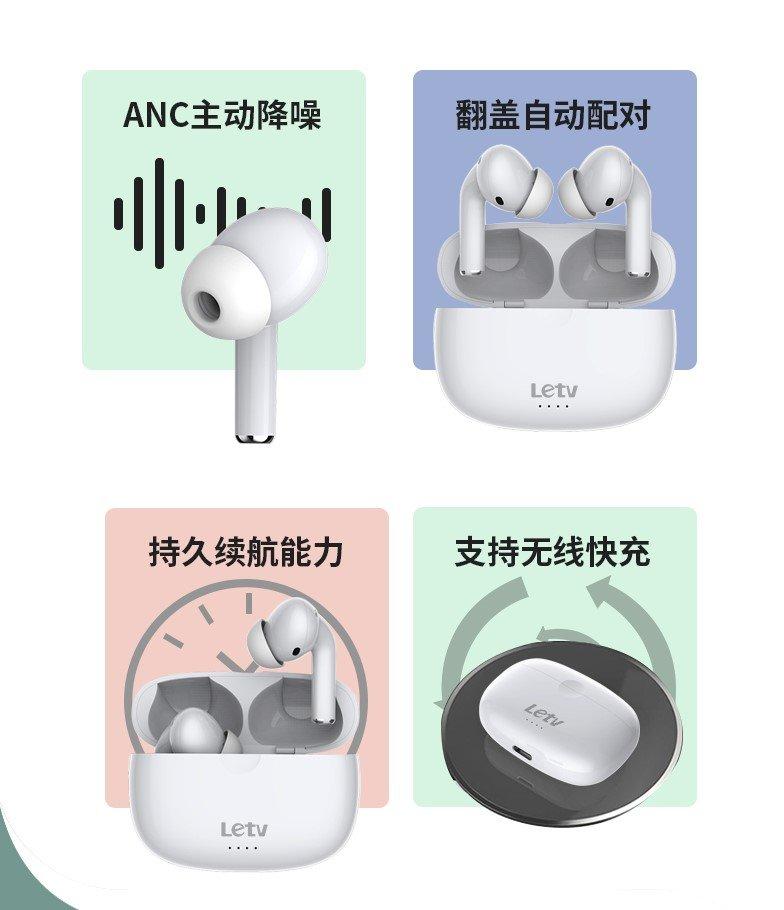 乐视推出真无线耳机Ears pro,支持主动降噪与无线充电 - 热点资讯 每日推荐 第3张
