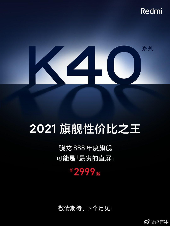 Redmi K40 或有骁龙 865 版本,搭载 1080P 居中挖孔屏 - 热点资讯 家电百科 第2张