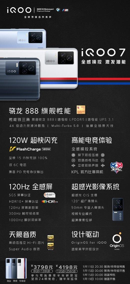 """次世代""""全感操控""""体验 """"横屏旗舰""""iQOO 7正式开售 - 热点资讯 家电百科 第2张"""