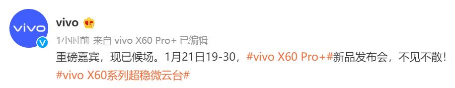 超大杯来了,vivo X60 Pro+ 官宣 1 月 21 日发布 - 热点资讯 家电百科 第1张