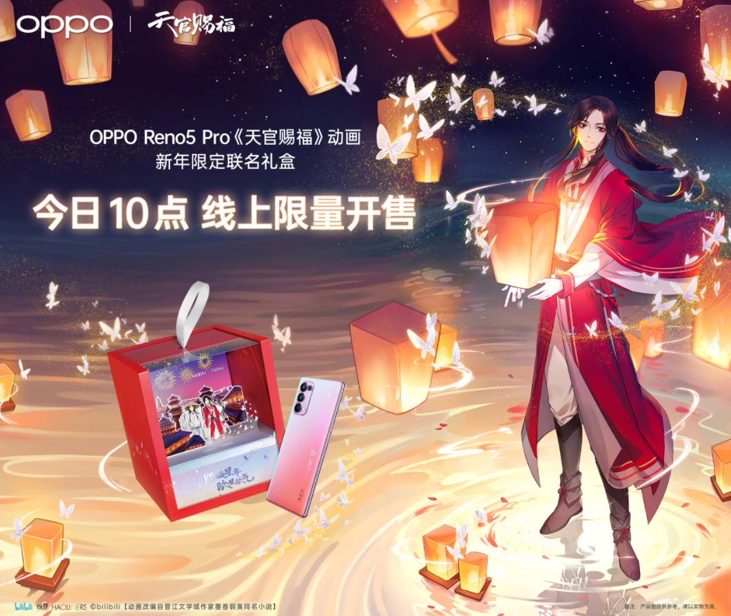 春节换机怎么选?今天开售的 OPPO Reno5 Pro 新年礼盒了解一下 - 热点资讯 家电百科 第1张