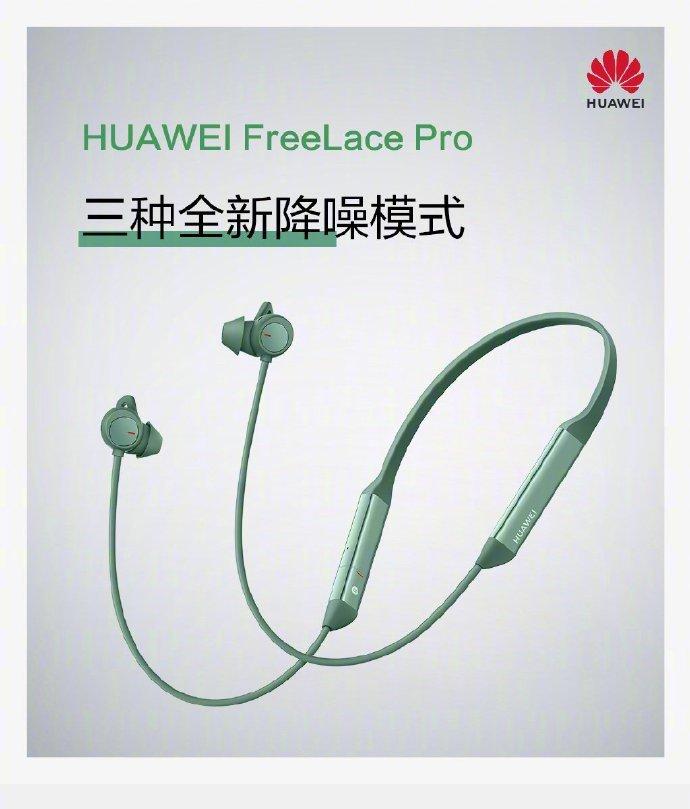 华为FreeLace Pro推送固件更新,升级3种降噪模式 - 热点资讯 家电百科 第1张