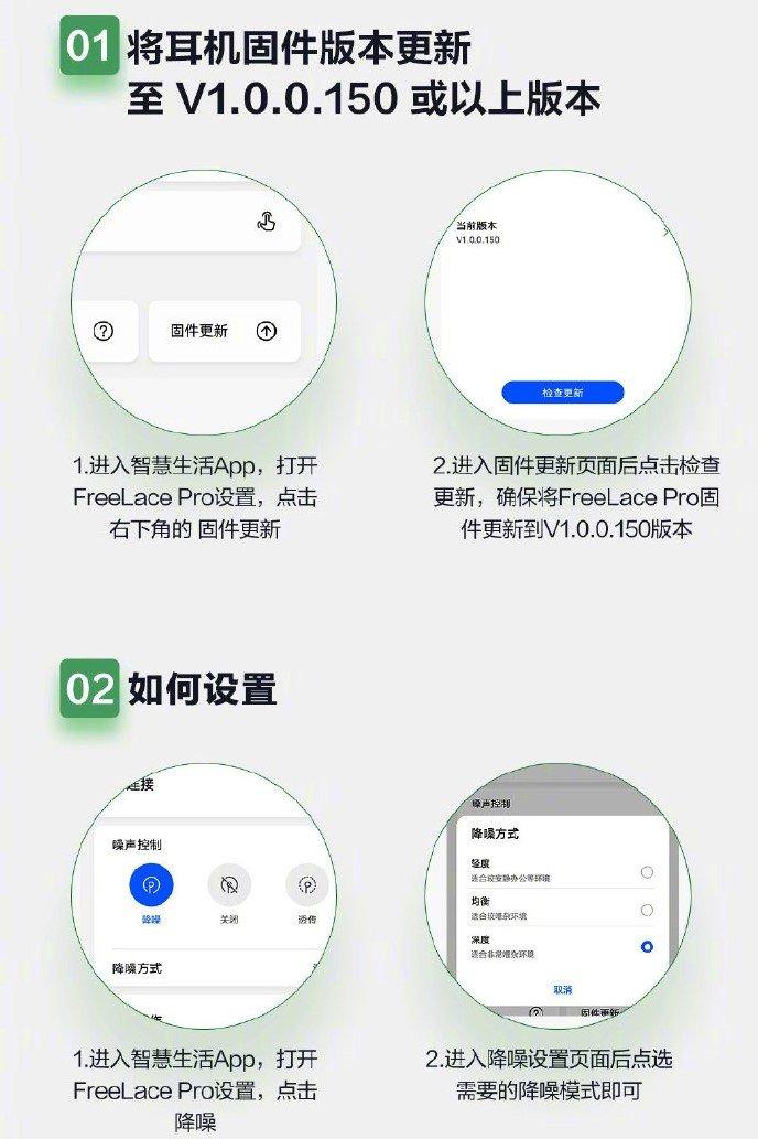 华为FreeLace Pro推送固件更新,升级3种降噪模式 - 热点资讯 家电百科 第2张