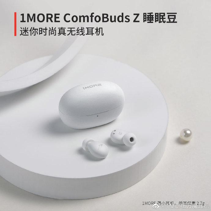 万魔睡眠豆ComfoBuds Z开启预售,主打睡眠降噪 - 热点资讯 家电百科 第1张