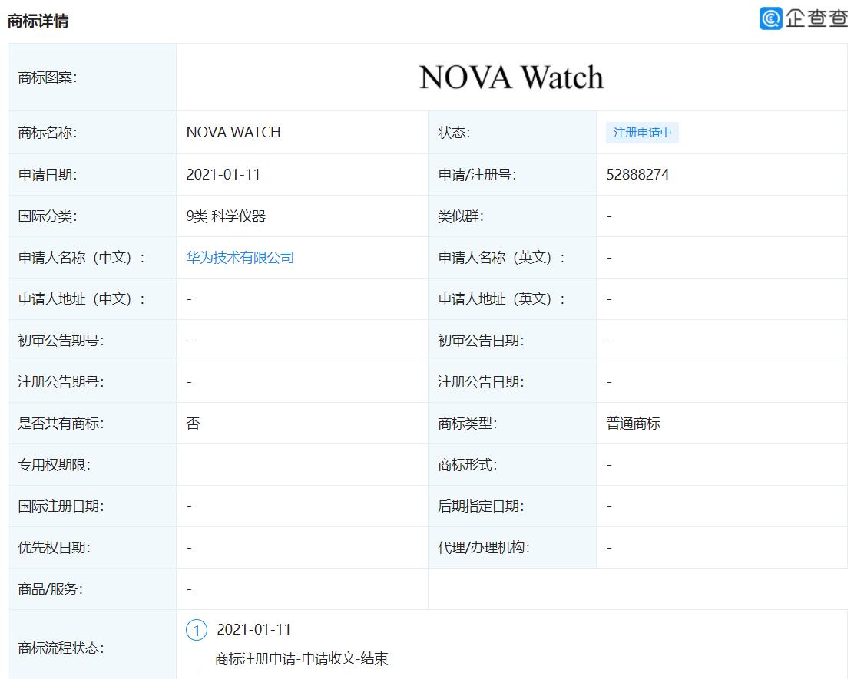 nova 智能手表要来了?华为申请「nova Watch」商标 - 热点资讯 家电百科 第1张
