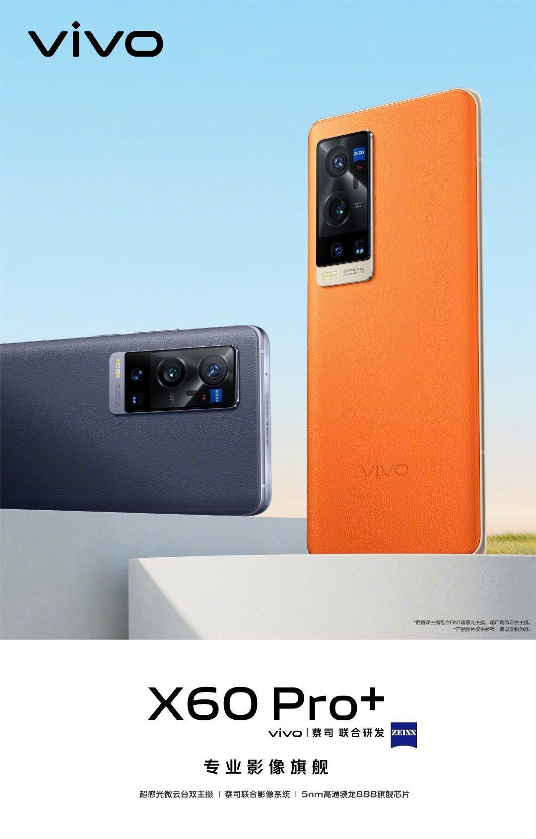 vivo X60 Pro+ 背部设计公布:搭载超感光微云台双主摄 - 热点资讯 家电百科 第2张
