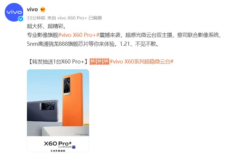 vivo X60 Pro+ 背部设计公布:搭载超感光微云台双主摄 - 热点资讯 家电百科 第1张