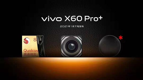 超感光微云台双主摄 vivo X60 Pro+即将震撼来袭 - 热点资讯 家电百科 第3张