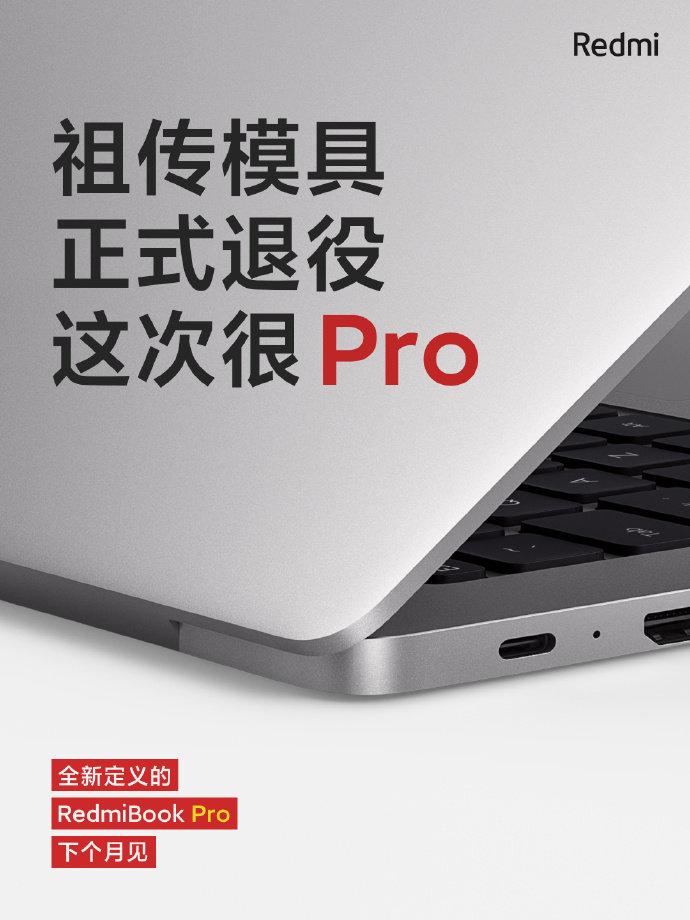 RedmiBook Pro预热:祖传模具终于退役 - 热点资讯 家电百科 第1张