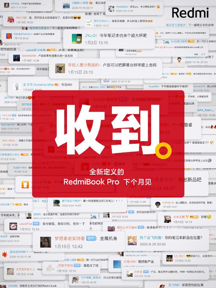 RedmiBook Pro预热:祖传模具终于退役 - 热点资讯 家电百科 第3张