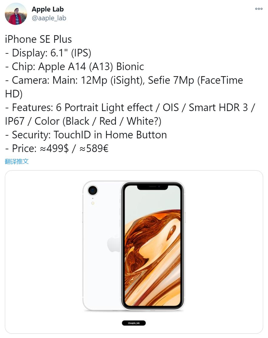 6.1英寸+A14处理器,iPhone SE Plus要来了? - 热点资讯 家电百科 第2张