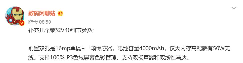 荣耀 V40 明日发布,这些配置你可以吗? - 热点资讯 家电百科 第6张