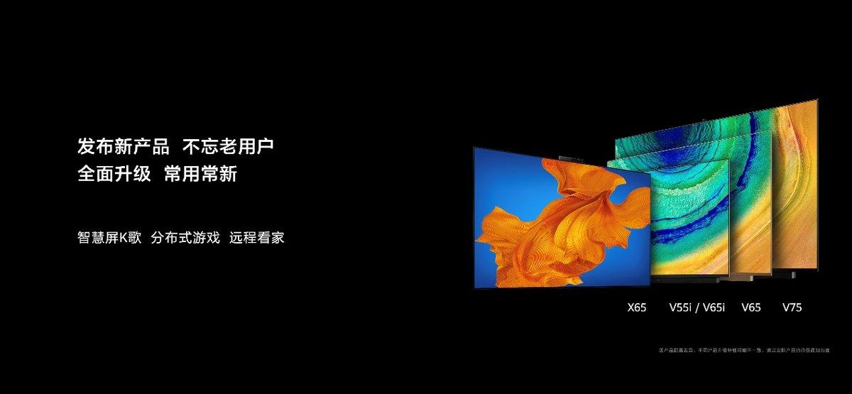 新一代华为智慧屏V系列发布 带来业内首个电视好声音标准
