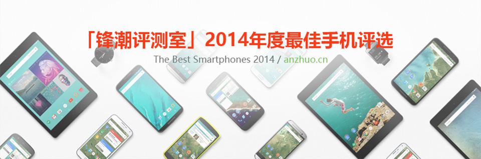 锋潮评测室2014年度手机评选
