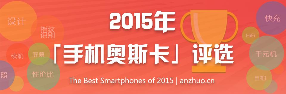 安卓中国 - 2015年「手机奥斯卡」年度评选
