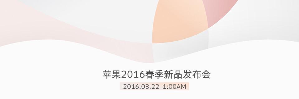 苹果2016春季新品发布会