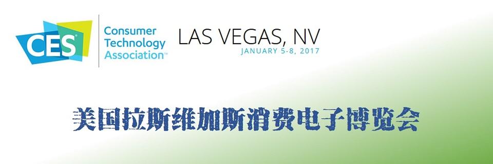 CES2017 - 美国拉斯维加斯消费电子博览会