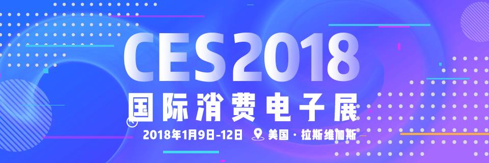 CES2018 - 美国拉斯维加斯消费电子博览会