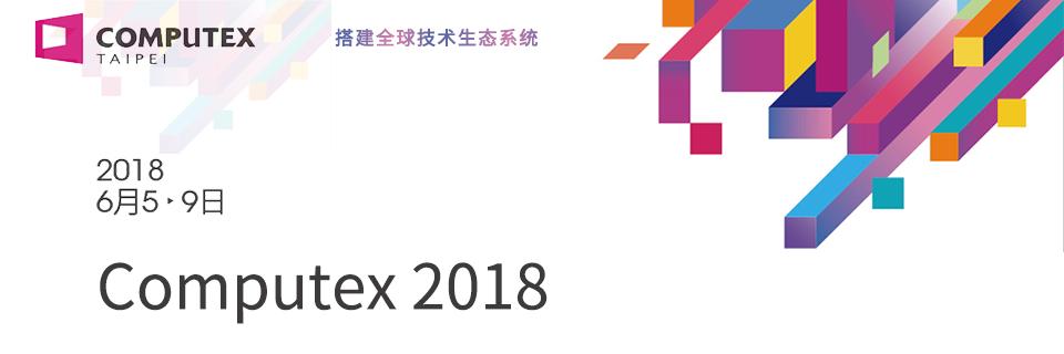 台北国际电脑展_2018